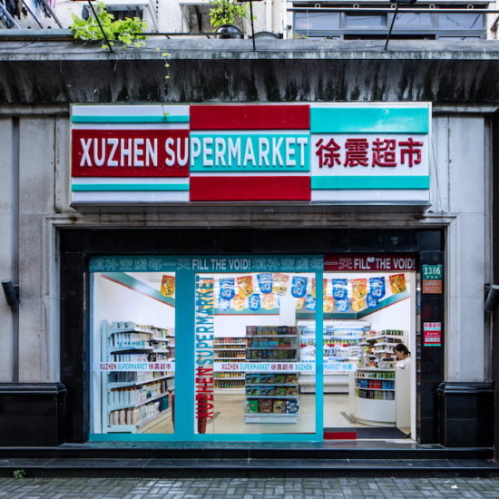 XUZHEN SUPERMARKET Courtesy XU ZHEN®