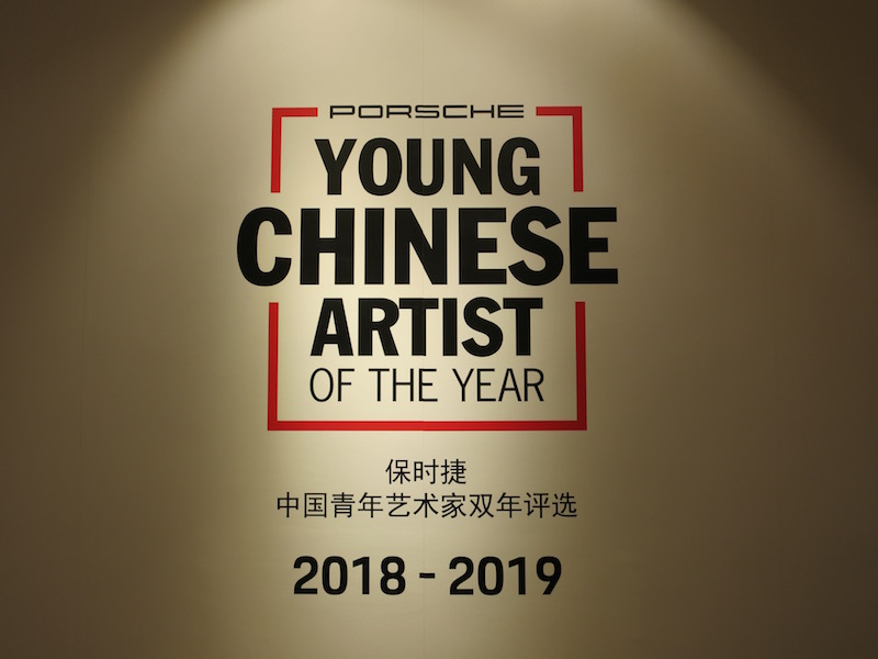Porsche Young Chinese artist of the Year 18-19 in collaboration with Art021 Shanghai